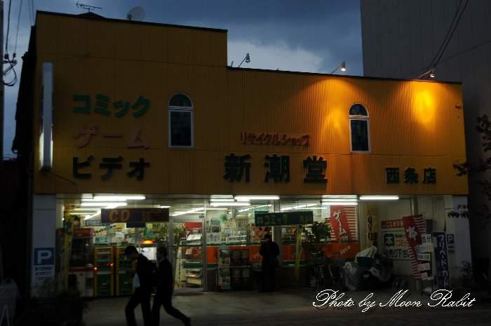 新潮堂西条店  愛媛県西条市大町853-4