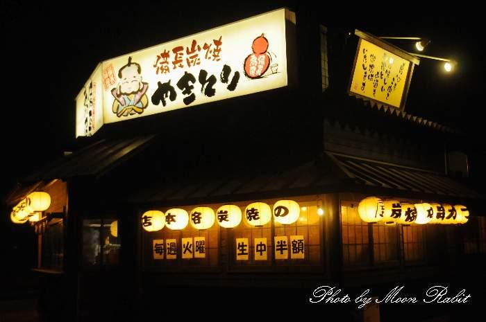 備長扇屋 いよ西条店 愛媛県西条市