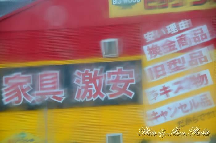 家具センターワタナベ西条店 愛媛県西条市新田285-1