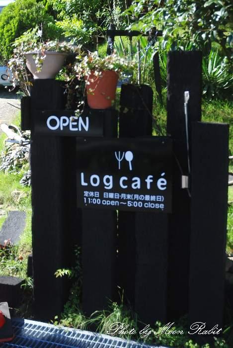 ログカフェ(Logcafe) 愛媛県西条市黒瀬