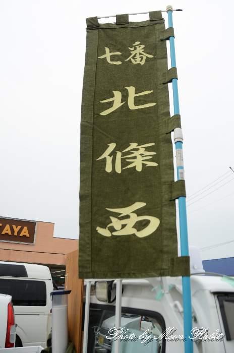 北条西屋台(だんじり) 祭り旗 東予祭り