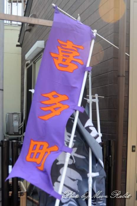 祭り旗 喜多町だんじり(北町屋台) 西条祭り
