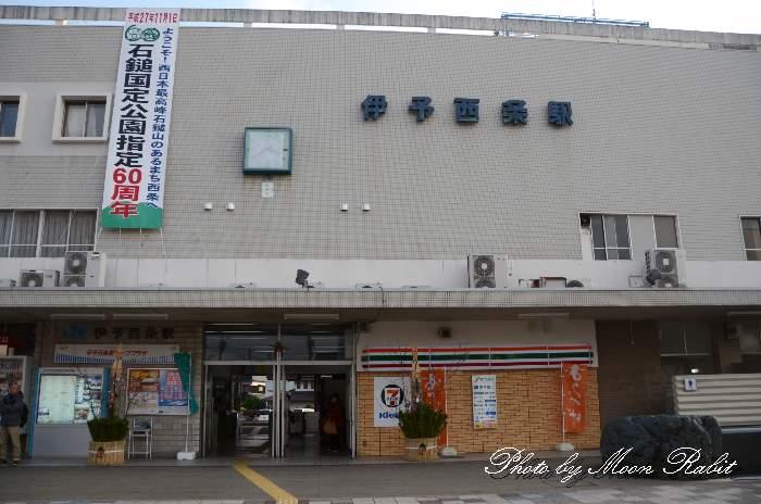 門松 伊予西条駅