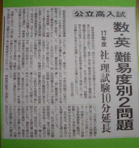 受験新聞記事 001