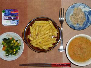 ペンネカルボナーラ,ツナサラダ,ほうれん草とミックスベジタブルのソテー,トマトスープ,ヨーグルト