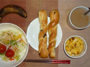 レーズンパン×2,サラダ(キャベツ、大根、トマト),玉葱入りスクランブルエッグ,バナナ,コーヒー