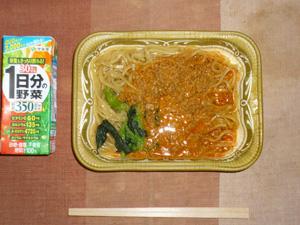 汁なし担担麺,野菜ジュース