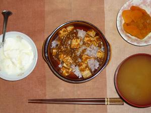 麻婆豆腐丼,人参とカボチャの煮物,玉葱のお味噌汁,オリゴ糖入りヨーグルト