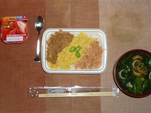 三食そぼろ弁当,ワカメのおみそ汁,玉葱のオーブン焼き,ヨーグルト