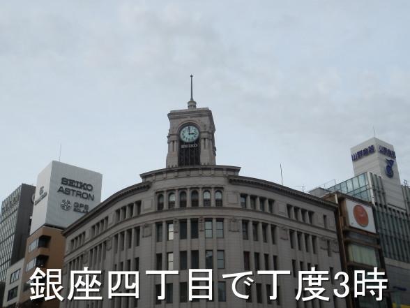 20151129 銀座四丁目