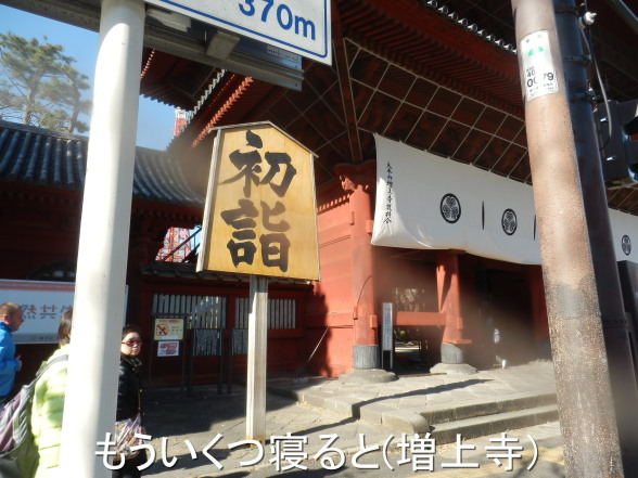 20151226 増上寺