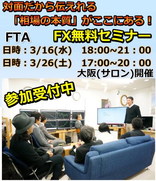 ブログ用セミナー開催0316
