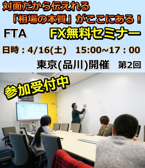 東京セミナー開催0416