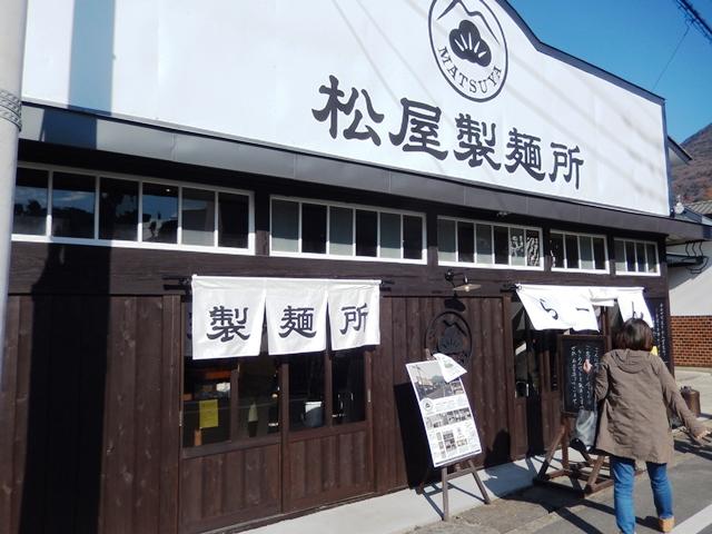 松屋20151212006