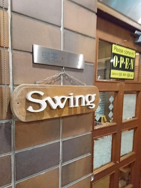 swing20160203003