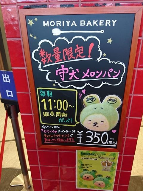 守谷20160126006