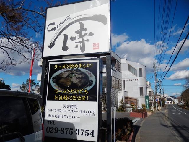 侍20151229001
