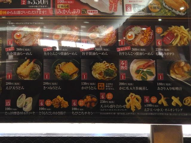 くら寿司20160120002