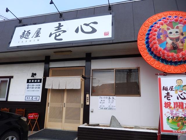 壱心20151215001