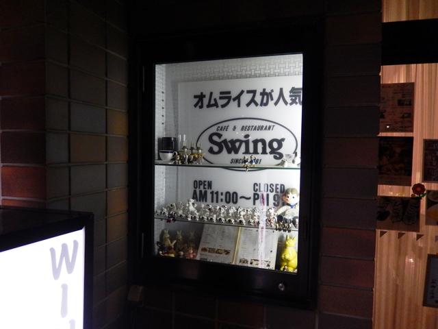 swing20160127003