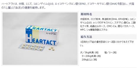Heartact1.jpg