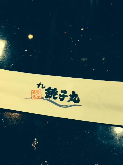 写真 銚子丸