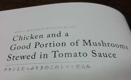 チキンとたっぷりきのこのトマト煮込み