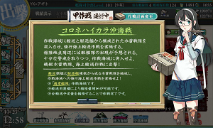 KanColle-151123-12584021.png