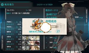 KanColle-151123-14042982.png