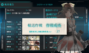 KanColle-151123-14043351.png