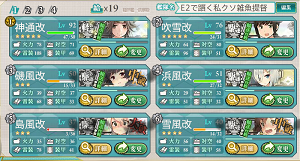 KanColle-151123-14192103.png