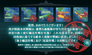 KanColle-151129-04355341.png