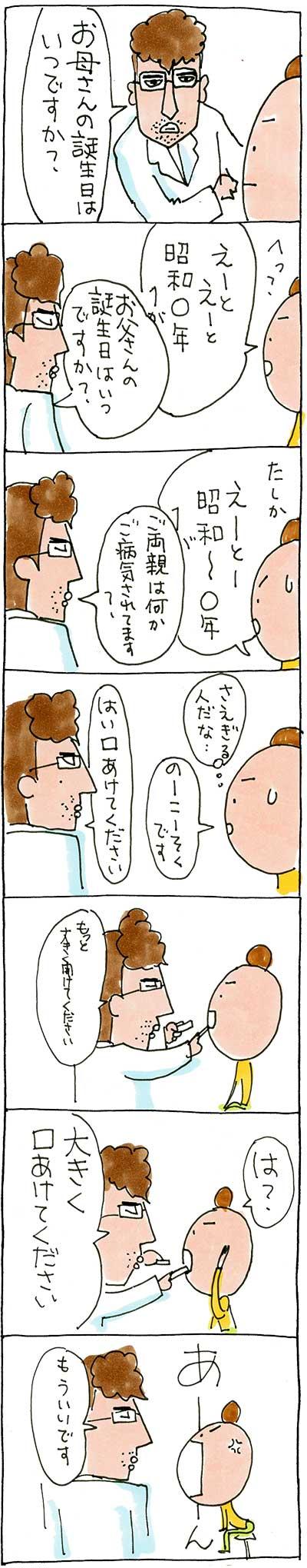 人間ドック01