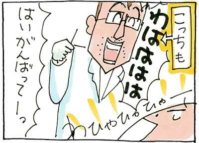 人間ドック04