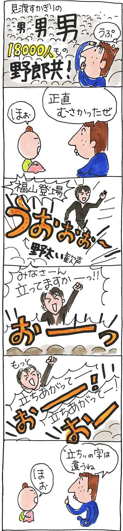 151224福山野郎夜01