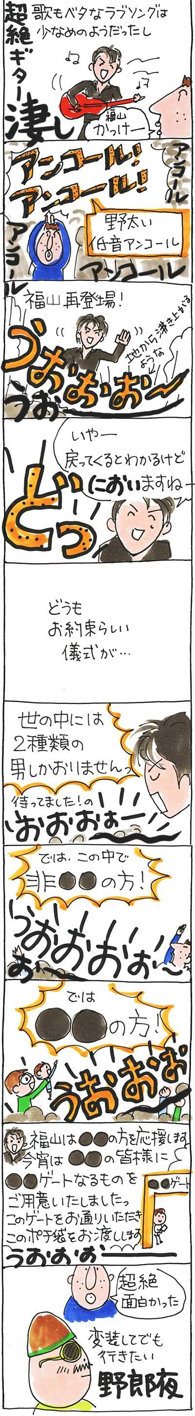 151224福山野郎夜02