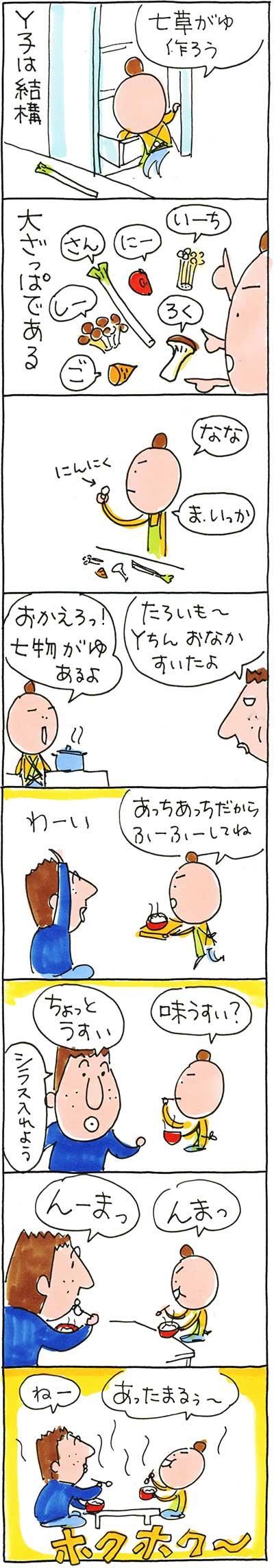160107七草粥