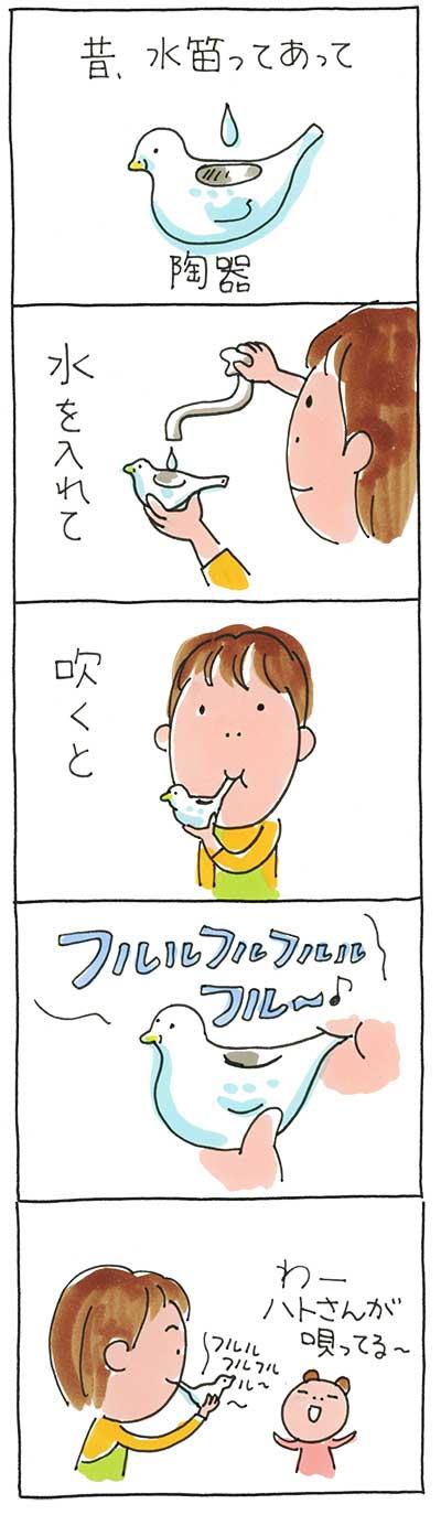 160114水笛