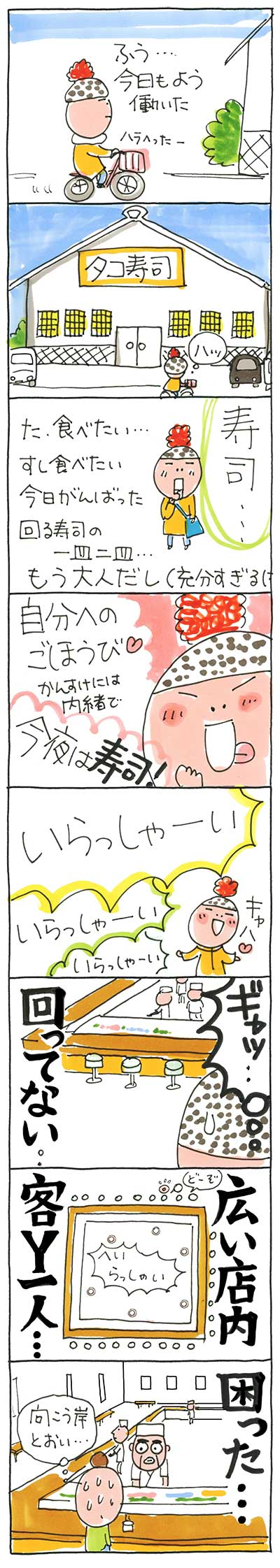 160115寿司その1