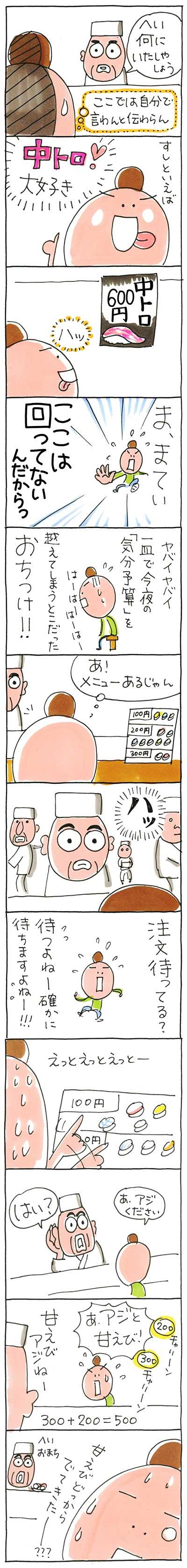 160118寿司その2