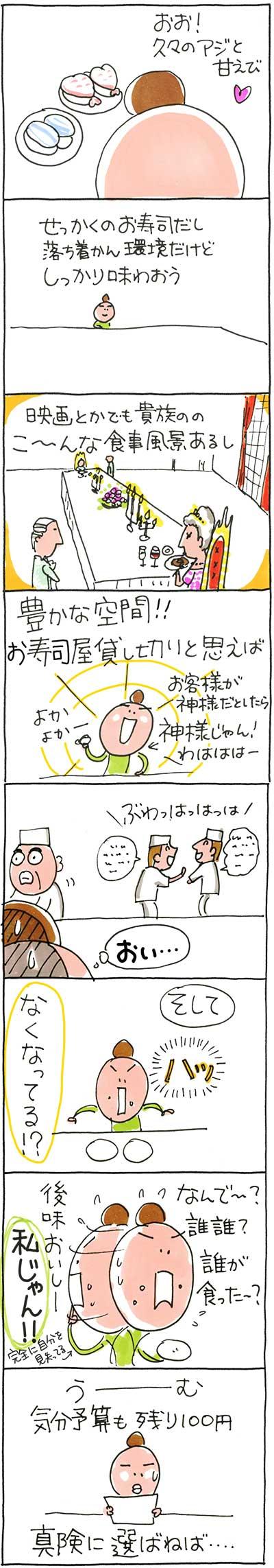 160118寿司その3