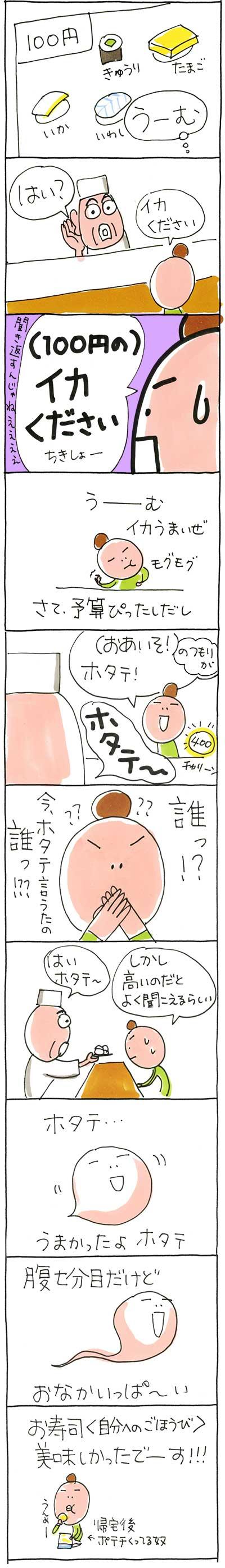160118寿司その4