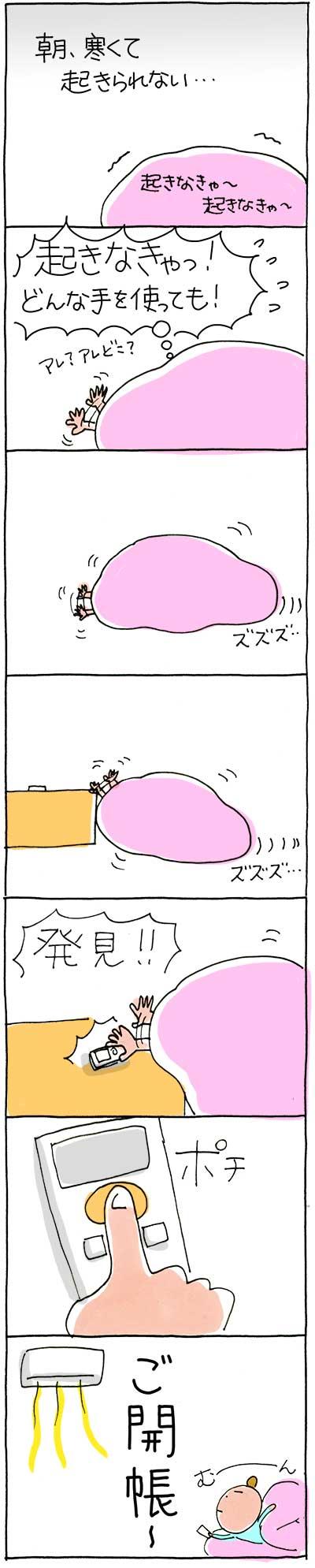 160127布団ルンバ
