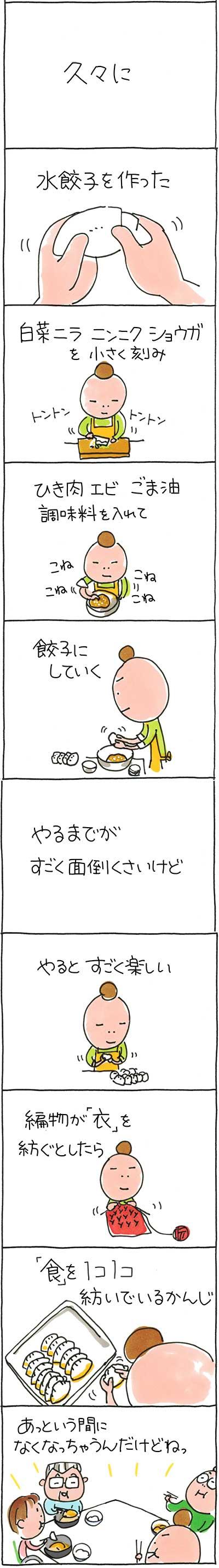 160208水餃子