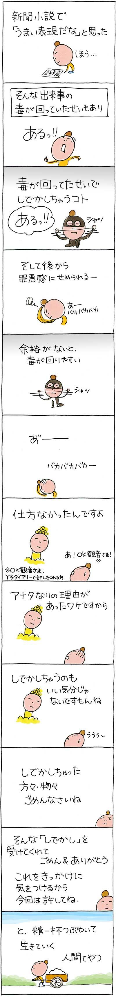 160219黒いY子