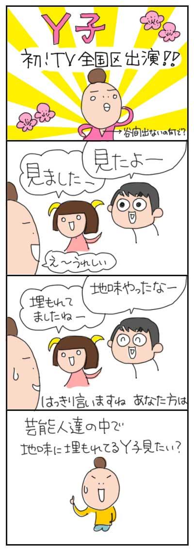 Y子全国区初!