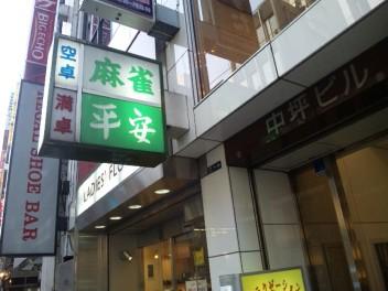 東京52⑤