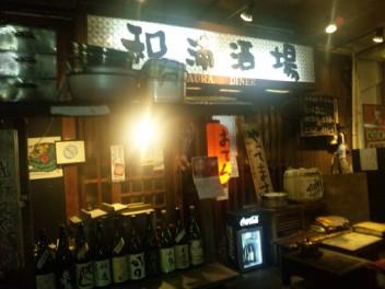 関東49⑤