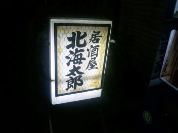 関東54④