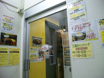 東京58③